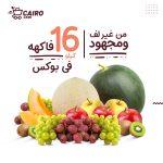 بوكس الفواكهة (2)